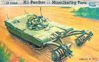 アメリカ陸軍 M1パンサー 2 地雷処理戦車