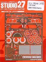 スタジオ27ツーリングカー/GTカー デティールアップパーツBMW 635CSi レーシング グレードアップパーツ