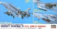 エアクラフトウェポン 4 (アメリカ スマート爆弾)