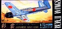 日本海軍艦上偵察機 中島C6N1型 彩雲