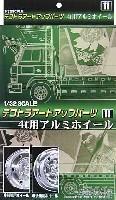 アオシマ1/32 デコトラアートアップパーツ4t用 アルミホイール
