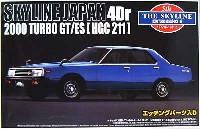 アオシマ1/24 ザ・スカイラインスカイライン ジャパン 4Dr 2000ターボ GT/ES [HGC 211]