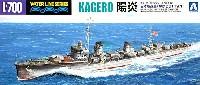 アオシマ1/700 ウォーターラインシリーズ日本駆逐艦 陽炎 1941