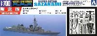 アオシマ1/700 ウォーターラインシリーズ スーパーディテール海上自衛隊 護衛艦 さざなみ スーパーデティール