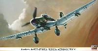 ユンカース Ju87D スツーカ レジア アエアロノーティカ