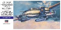 ハセガワ1/72 飛行機 Eシリーズ三菱 G4M2E 一式陸上攻撃機 24型丁 桜花11型付