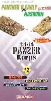 パンサーG (初期型) & ナスホルン (パンツァーコープ 12)