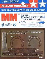 アメリカ M1A1/A2 エイブラムス戦車 エッチングパーツセット