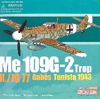 ドラゴン1/72 ウォーバーズシリーズ (レシプロ)メッサーシュミット Me109G-2 Trop du 2./JG77 北アフリカ