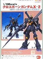 Bクラブ1/100 レジンキャストキットクロスボーン・ガンダム X-2
