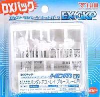 HDM57 1/144 ガンダムアストレイ ブルーフレーム用 (DXパック)
