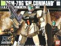 バンダイHGUC (ハイグレードユニバーサルセンチュリー)RGM-79G ジム・コマンド