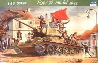 トランペッター1/16 AFVシリーズT-34/76 1943年型
