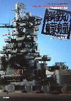 大日本絵画船舶関連書籍日本海軍艦艇模型作品集 鋼鉄の艨艟 (こうてつのもうどう)