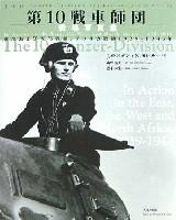 大日本絵画戦車関連書籍第10戦車師団 戦場写真集 東部及び西部戦線、アフリカ戦線 1939-1943年