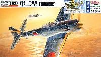 ファインモールド1/48 日本陸海軍 航空機陸軍一式戦闘機 隼二型 前期型 54戦隊