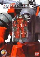バンダイハイコンプリートモデル プロ (HCM Pro)RX-77-2 ガンキャノン
