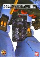 バンダイハイコンプリートモデル プロ (HCM Pro)MS-09R リック・ドム