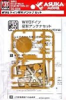 WW2 ドイツ 星型アンテナセット