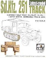 Sd.Kfz251/Sd.Kfz.11 履帯 最後期型 可動連結式