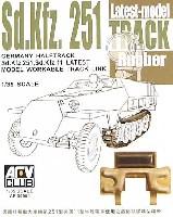 AFV CLUB1/35 AFV シリーズ (キャタピラ)Sd.Kfz251/Sd.Kfz.11 履帯 後期型 可動連結式