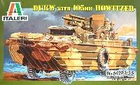 イタレリ1/35 ミリタリーシリーズDUKW (105mm榴弾砲付)
