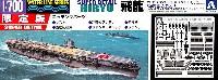 アオシマ1/700 ウォーターラインシリーズ スーパーディテール航空母艦 飛龍 (エッチングパーツ付)