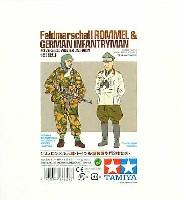 タミヤスケール限定品ロンメル元帥・ドイツ冬季装備歩兵 2体セット