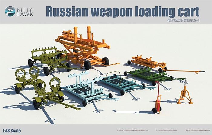 ロシア 航空兵装装填カートセットプラモデル(キティホーク1/48 ミリタリーエアクラフト プラモデルNo.KH80161)商品画像