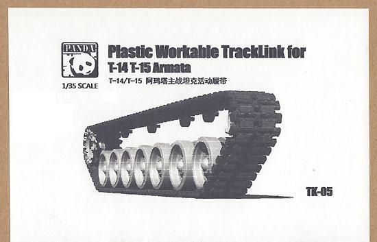 T-14 & T-15 アルマータ用 可動履帯プラモデル(パンダホビー連結可動履帯No.TK-005)商品画像