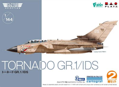 トーネード GR.1/IDS (2機セット)プラモデル(プラッツフライングカラー セレクションNo.FC-012)商品画像