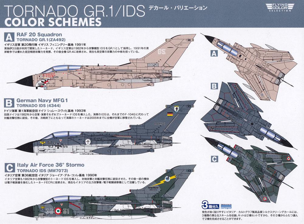 トーネード GR.1/IDS (2機セット)プラモデル(プラッツフライングカラー セレクションNo.FC-012)商品画像_1