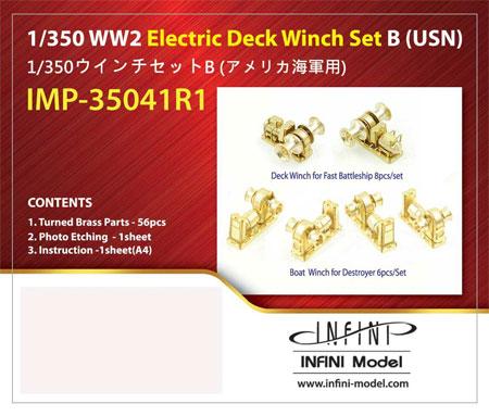 ウィンチセット B アメリカ海軍用エッチング(インフィニモデル1/350 艦船用エッチングパーツNo.IMP-35041R1)商品画像