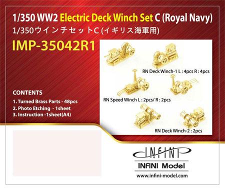 ウィンチセット C イギリス海軍用エッチング(インフィニモデル1/350 艦船用エッチングパーツNo.IMP-35042R1)商品画像