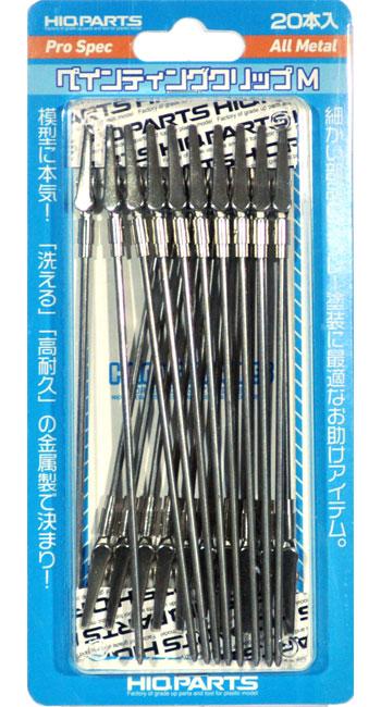 ペインティングクリップ M 20本入塗装持ち手(HIQパーツ塗装用品No.PTC5-M)商品画像