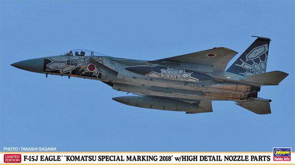 F-15J イーグル 小松スペシャル 2018 w/ハイディテール ノズルパーツプラモデル(ハセガワ1/72 飛行機 限定生産No.02299)商品画像