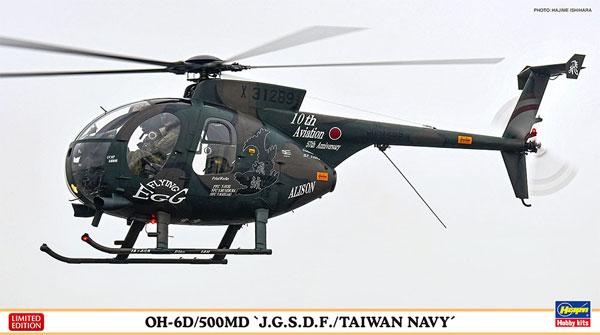 OH-6D/500MD 陸上自衛隊/台湾海軍プラモデル(ハセガワ1/48 飛行機 限定生産No.07474)商品画像