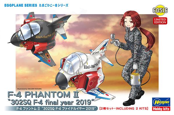 F-4 ファントム 2 302SQ F-4 ファイナルイヤー 2019プラモデル(ハセガワたまごひこーき シリーズNo.60516)商品画像