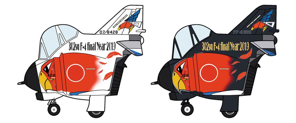 F-4 ファントム 2 302SQ F-4 ファイナルイヤー 2019プラモデル(ハセガワたまごひこーき シリーズNo.60516)商品画像_2