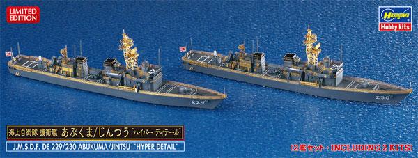 海上自衛隊 護衛艦 あぶくま / じんつう ハイパーディテールプラモデル(ハセガワ1/700 ウォーターラインシリーズ スーパーディテールNo.30061)商品画像