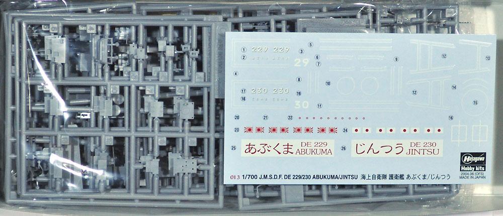 海上自衛隊 護衛艦 あぶくま / じんつう ハイパーディテールプラモデル(ハセガワ1/700 ウォーターラインシリーズ スーパーディテールNo.30061)商品画像_1