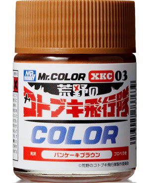 パンケーキブラウン塗料(GSIクレオス荒野のコトブキ飛行隊カラーNo.XKC003)商品画像
