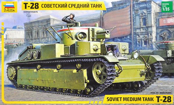 T-28 ソビエト中戦車プラモデル(ズベズダ1/35 ミリタリーNo.3694)商品画像