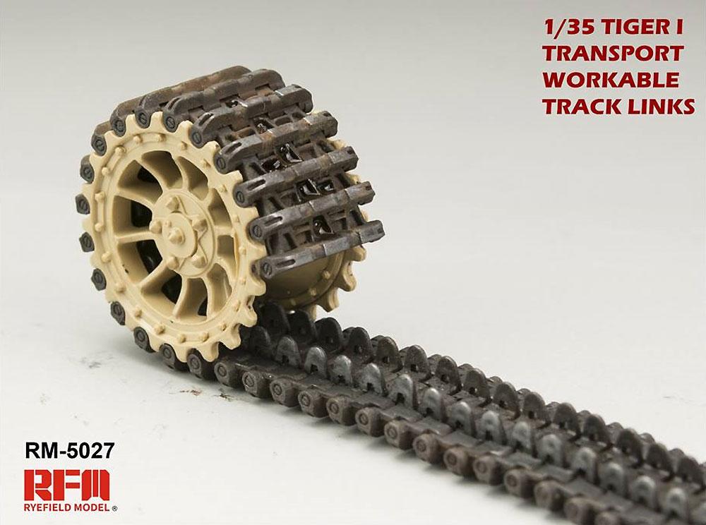 タイガー 1 重戦車用 連結組立可動式履帯 (鉄道輸送用)プラモデル(ライ フィールド モデル可動履帯 (WORKABLE TRACK LINKS)No.RM-5027)商品画像_4