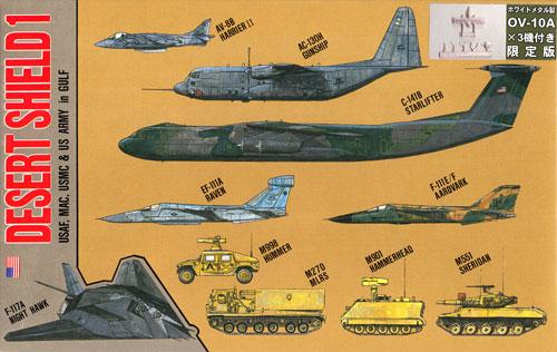 デザートシールド 1 スペシャル OV-10A ブロンコ 3機付きプラモデル(ピットロードスカイウェーブ S シリーズ (定番外)No.S006SP)商品画像