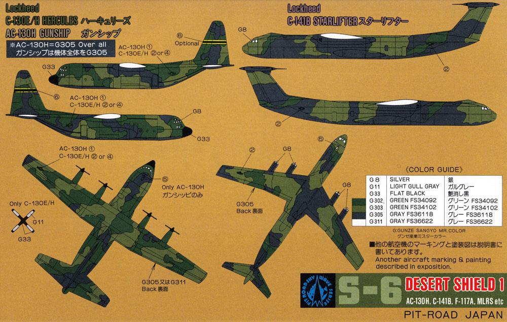 デザートシールド 1 スペシャル OV-10A ブロンコ 3機付きプラモデル(ピットロードスカイウェーブ S シリーズ (定番外)No.S006SP)商品画像_2