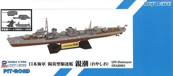 日本海軍 陽炎型駆逐艦 親潮プラモデル(ピットロード1/700 スカイウェーブ W シリーズNo.SPW060)商品画像