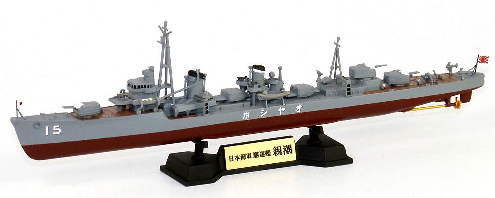 日本海軍 陽炎型駆逐艦 親潮プラモデル(ピットロード1/700 スカイウェーブ W シリーズNo.SPW060)商品画像_1