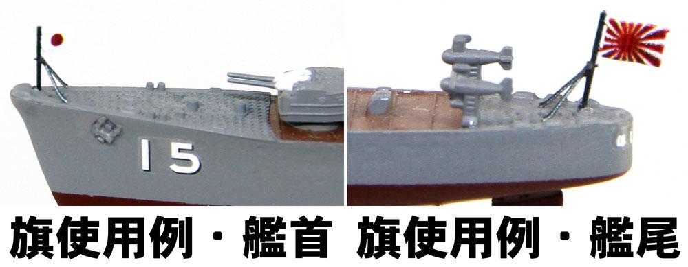 日本海軍 陽炎型駆逐艦 親潮プラモデル(ピットロード1/700 スカイウェーブ W シリーズNo.SPW060)商品画像_3