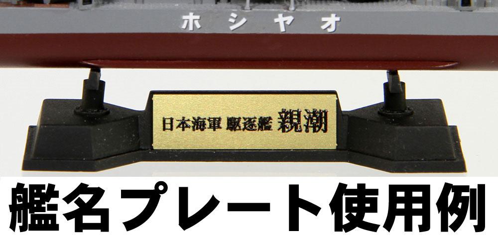 日本海軍 陽炎型駆逐艦 親潮プラモデル(ピットロード1/700 スカイウェーブ W シリーズNo.SPW060)商品画像_4